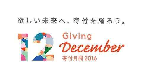 寄付月間2016賛同パートナー