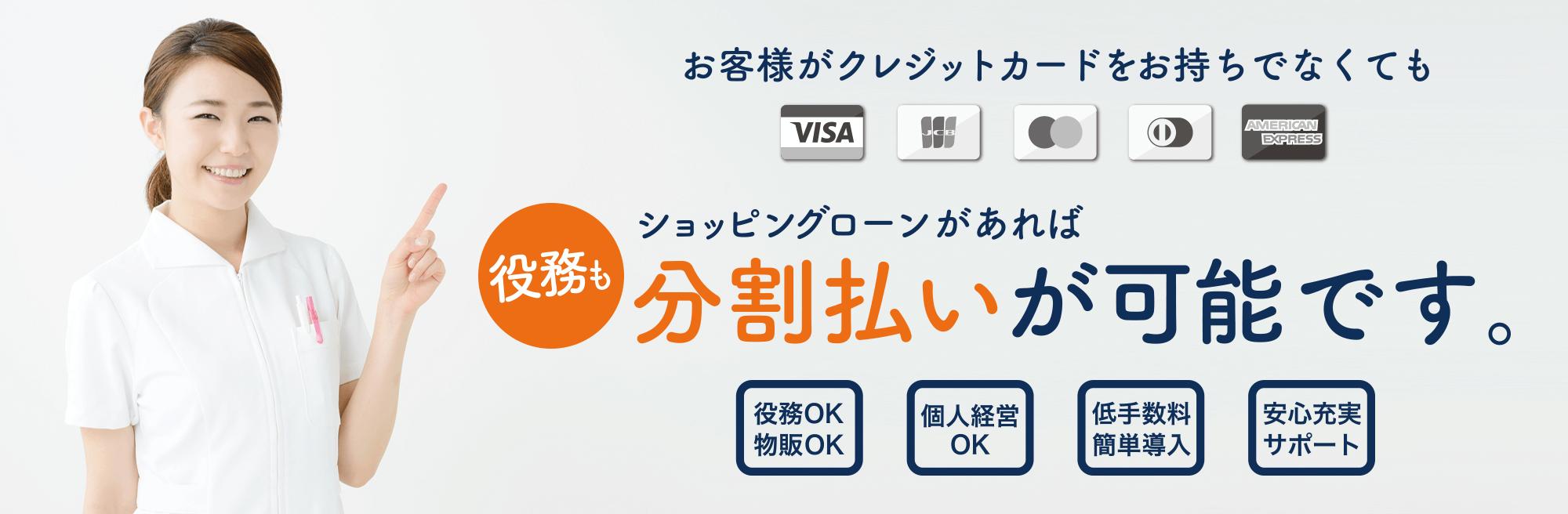 ミューチュアルトラストのショッピングローン。お客様がクレジットカードをお持ちでなくてもショッピングローンがあれば分割払いが可能です。役務もOK