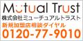 MutualTrust_banner(120×60)_01
